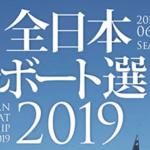 全日本ミドルボート選手権2019