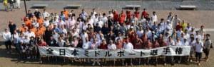 「全日本ミドルボート選手権」の垂れ幕をもった集合写真
