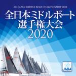 全日本ミドルボート選手権大会2020のレクタングルバナー