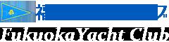 福岡ヨットクラブ FYC