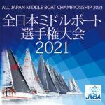全日本ミドルボート選手権大会2021